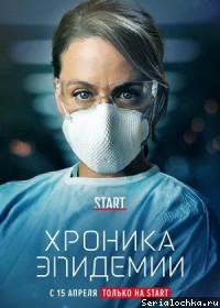 hronika-epidemii_serialochka_680.jpg