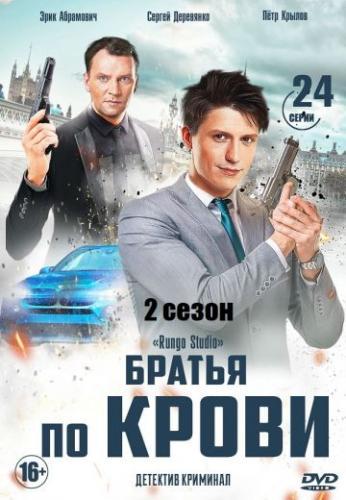 1603312327_bratya-po-krovi-2-sezon.jpg