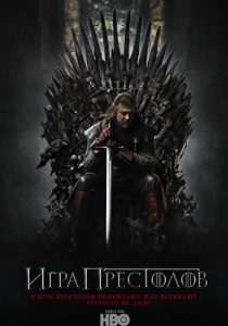 Game_of_Thrones-210x300.jpg