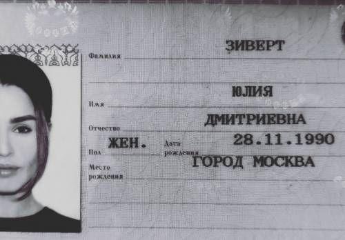 zivert-pasport-vylozhila-instagram.jpg