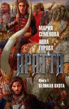Книга - Великая Охота. Анна Евгеньевна Гурова - читать в ЛитВек