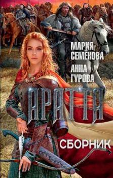 Книга - Цикл «Аратта» [4 книги]. Анна Евгеньевна Гурова - читать в ЛитВек