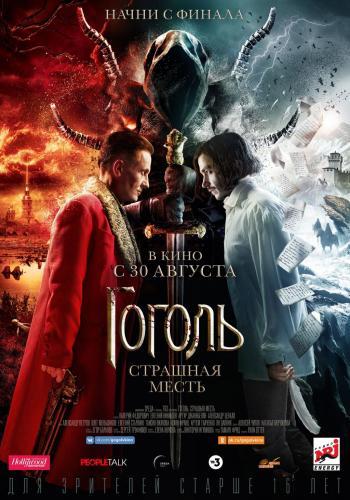 poster_gogol._sm.jpg