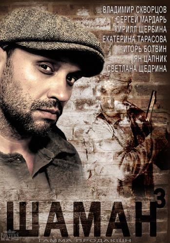 Сериал Шаман 3 (Россия)