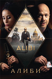 alibi-poster.jpg