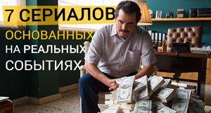 top-7-serialov-na-relanyh-sobytiyah-300x160.jpg