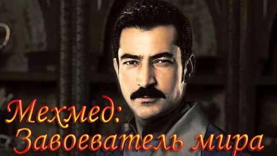 cinematurk.ru-Mehmet-Bir-Cihan-Fatihi.jpg