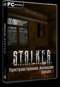 1500119533_prostranstvennaya-anomaliya-update-5.png