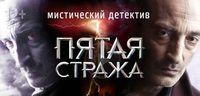 Piataia-straga-4-sezon.jpg