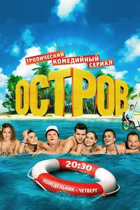 ostrov-poster.jpg