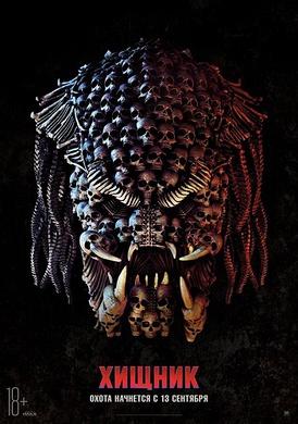 274px-The_Predator_%28film%2C_2018%29_promotional_poster.jpg