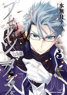 1514883399_plunderer-manga.jpg