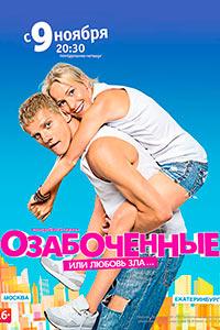 ozabochennye-poster.jpg