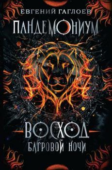 Книга - Восход багровой ночи. Евгений Фронтикович Гаглоев - читать в ЛитВек